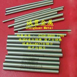 出售国产高速钢200MM白钢棒报价