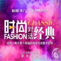 三月中国国际门业展 双羽木门将携新品亮相