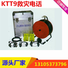 供便携式通信电话KTT9救灾电话价格源头厂家