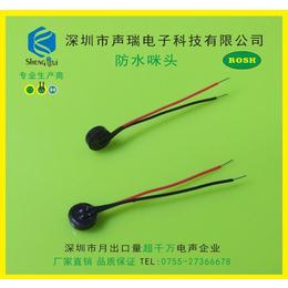 产家直销 防水咪头 各种规格的焊线 焊点 插针咪头