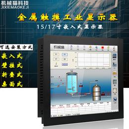 数冠嵌入式触摸工业显示器 金属外壳工控电脑触摸
