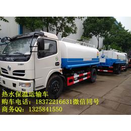 国五10吨热水保温运水车价格