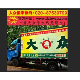 广州大众搬屋公司服务电话