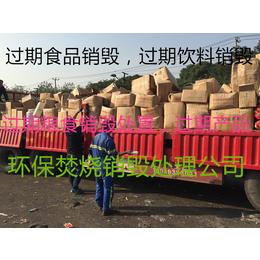 宝山区过期罐头食品专业销毁规定上海下架食品销毁有哪些公司