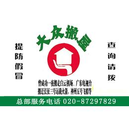 广州番禺大众搬家公司 广州番禺专业搬厂 番禺搬仓库