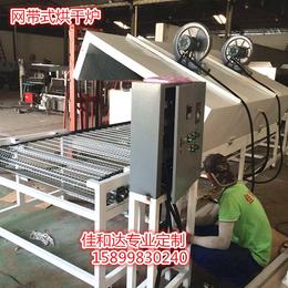 供应网带式烘干炉 自动输送烘干机