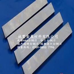 高韧性白钢车刀批发含钴白钢条价格