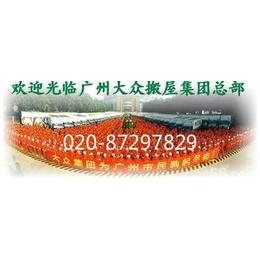 广州大众搬家公司 单位整体搬迁