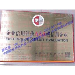 宁河企业企业信用评级AAA级信用哪里办理