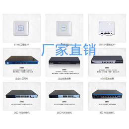 工程级无线AP供应无线AP生产厂家