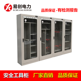 变电站安全工具柜规格  电力智能安全工具柜厂家