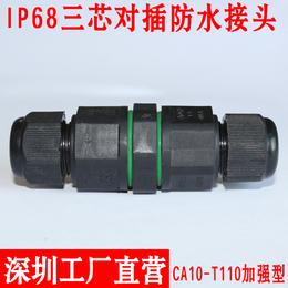 户外防水接头太阳能电缆接头三芯直通防水接头IP68电缆接头