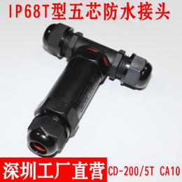 LED灯防水连接器太阳能路灯IP68防水接头5芯电缆防水接头