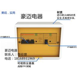 豪迈电器服装厂分路控制器.班组控制箱.低压断路器