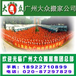 广州经济开发区面包车搬家公司 广州经济开发区面包车搬家电话