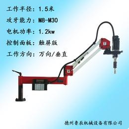 供应套丝机数控攻牙机1.5米旋转范围内攻丝万向型套丝机