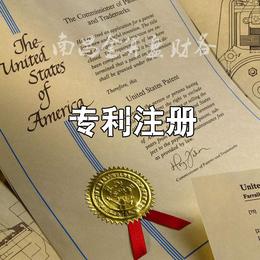 南昌金算盘财务 专利注册处理