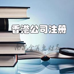 南昌金算盘财务 香港公司注册处理