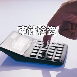 南昌金算盘财务 审计验资处理