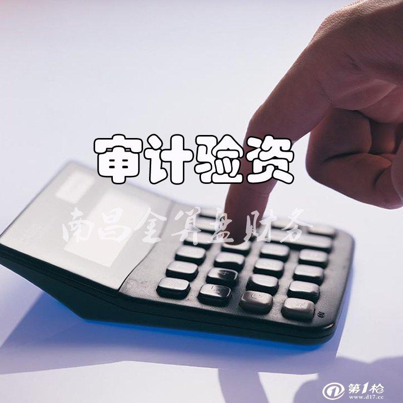 南昌金算盘财务