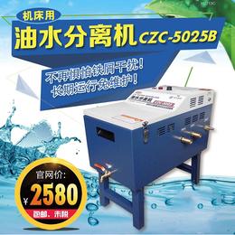 CZC-5025G机床油水分离机cnc加工中心刮油机切削液