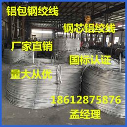 厂家批发铝包钢绞线JLB20A-70 铝包钢绞线采购价