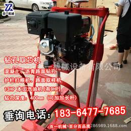 吉安混凝土汽油钻孔取芯机电动取芯机取芯机柴油机BY60取芯机