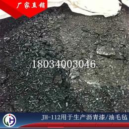 经理推荐112煤沥青用于沥青漆油毛毡耐火材料工业的黏结剂
