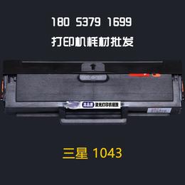 供应三星SCX1043S打印机硒鼓品牌硒鼓进口碳粉易加粉硒鼓