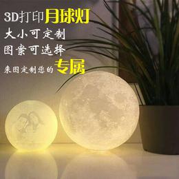依迪姆厂家定制3d打印月球灯diy创意节日礼品3D夜光小台灯