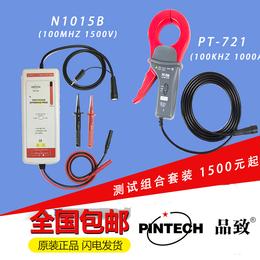 PINTECH品致示波器有源隔离电压差分N1015B差分探头