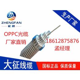 OPPC光缆24芯价格 24芯电力光缆OPPC复合架空相线