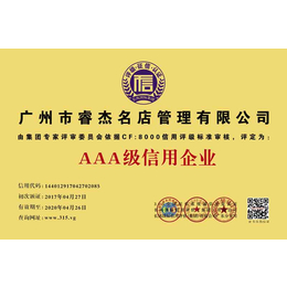 广东省梅州市企业信用AAA评级找长风国际