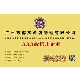 广东汕尾市企业信用AAA评级找长风国际