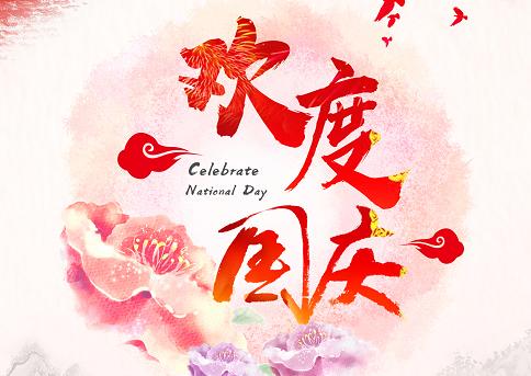 十一国庆节快乐,梧桐书院祝祖国繁荣昌盛!