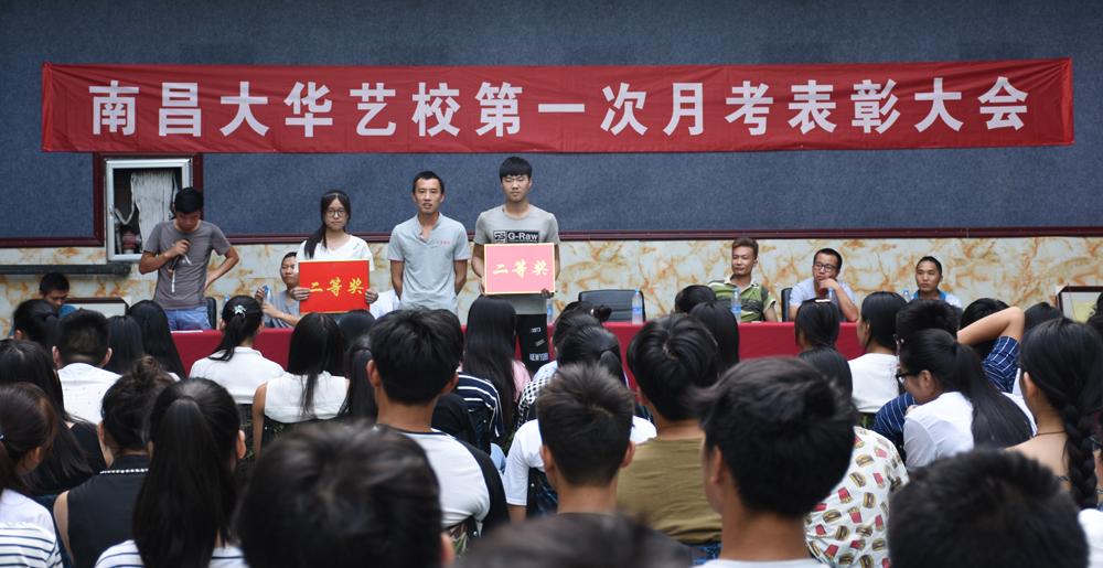 大华艺校第一次月考表彰大会