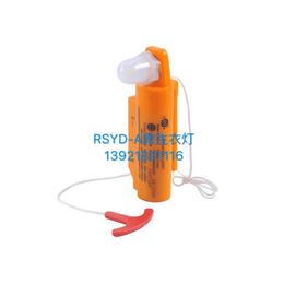 RSYD-A锂电救生衣示位灯