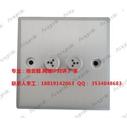FG-X60飞歌86面板降噪拾音器厂家双咪头降噪智能拾音