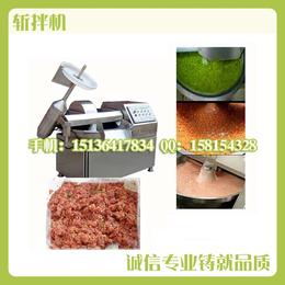 高速肉丸打浆机 肉类乳化搅拌机 鲜肉斩切打馅设备 斩拌机