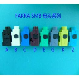深圳FAKRA连接器供应 SMB连接器生产厂家 车载连接器批