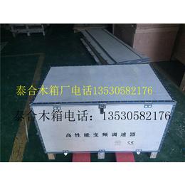 福永自动化设备出口木箱包装公司****送货打包