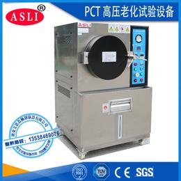 pct高压加速寿命试验箱价格走向