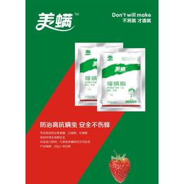 供应厂家直销螨虫特效产品安全不伤蜂的杀螨剂美盛农业美螨