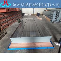 防锈铸铁平板   防锈铸铁平台   焊接平板  华威厂家直销