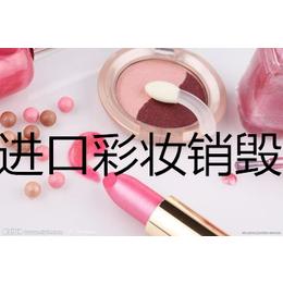 上海过期化妆品焚烧销毁公司金山库存面膜销毁苏州销毁产品