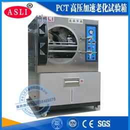 LCD液晶显示器pct老化试验箱厂家