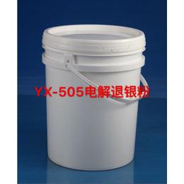 远详公司YX-505电解退银粉