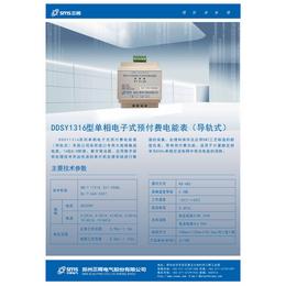 河南单相导轨表 单相导轨式安装电能表技术选型推荐_厂家_价格