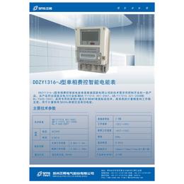河南郑州电表DDZY1316-J型单相费控智能电能表