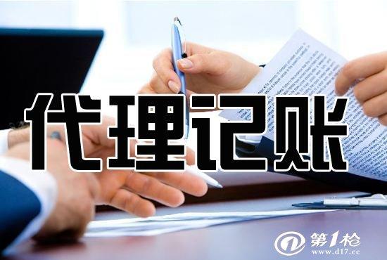 南昌代理记账公司